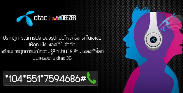 Dtac-Deezer-02