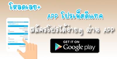 dtac-app